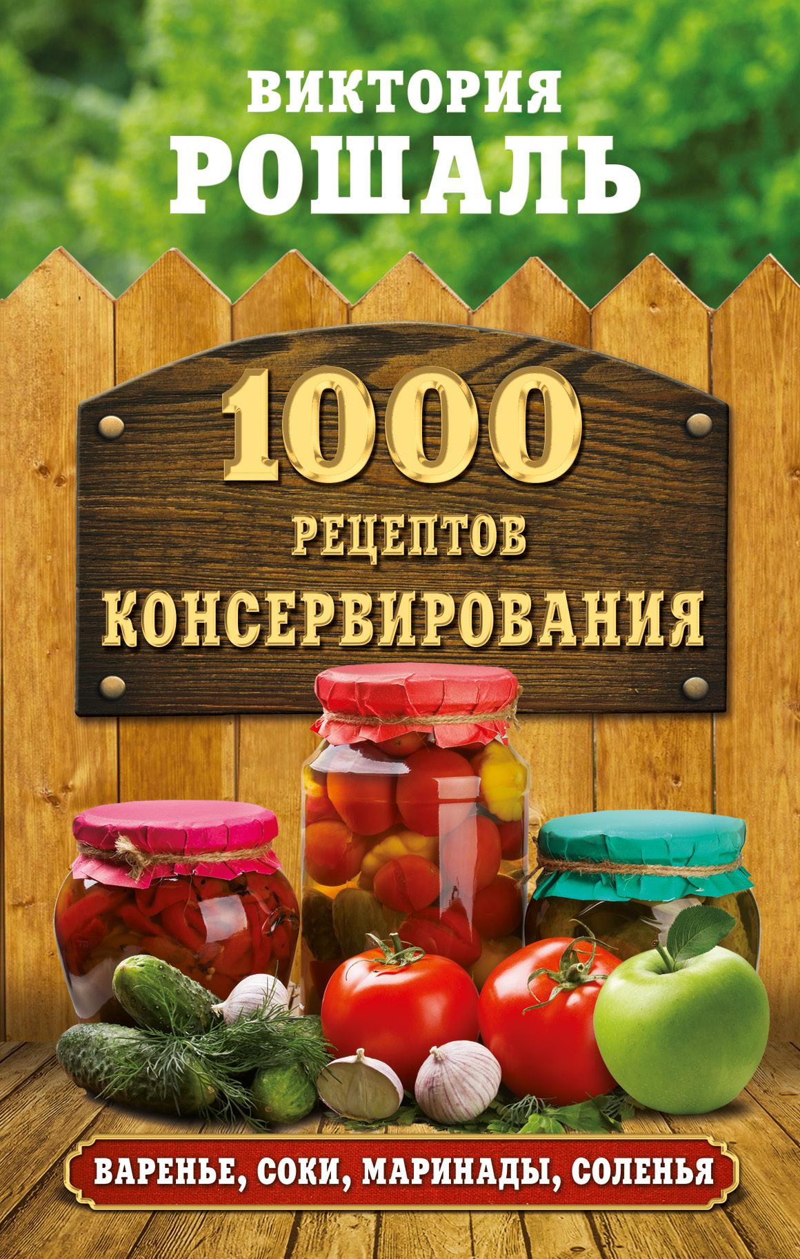 Виктория Рошаль 1000 рецептов консервирования анчоусы flott филе в подсолнечном масле