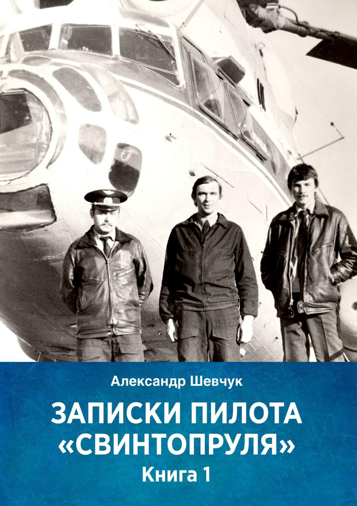 Александр Шевчук Записки пилота «Свинтопруля». Книга 1