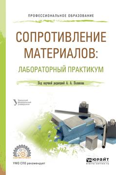 Сопротивление материалов: лабораторный практикум. Учебное пособие для СПО