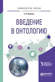 Елена Васильевна Бакеева Введение в онтологию. Учебное пособие для вузов