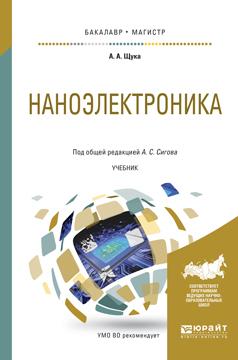 А. С. Сигов Наноэлектроника. Учебник для бакалавриата и магистратуры а а щука наноэлектроника
