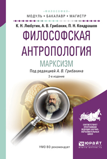 Философская антропология. Марксизм 2-е изд., испр. и доп. Учебное пособие для бакалавриата и магистратуры