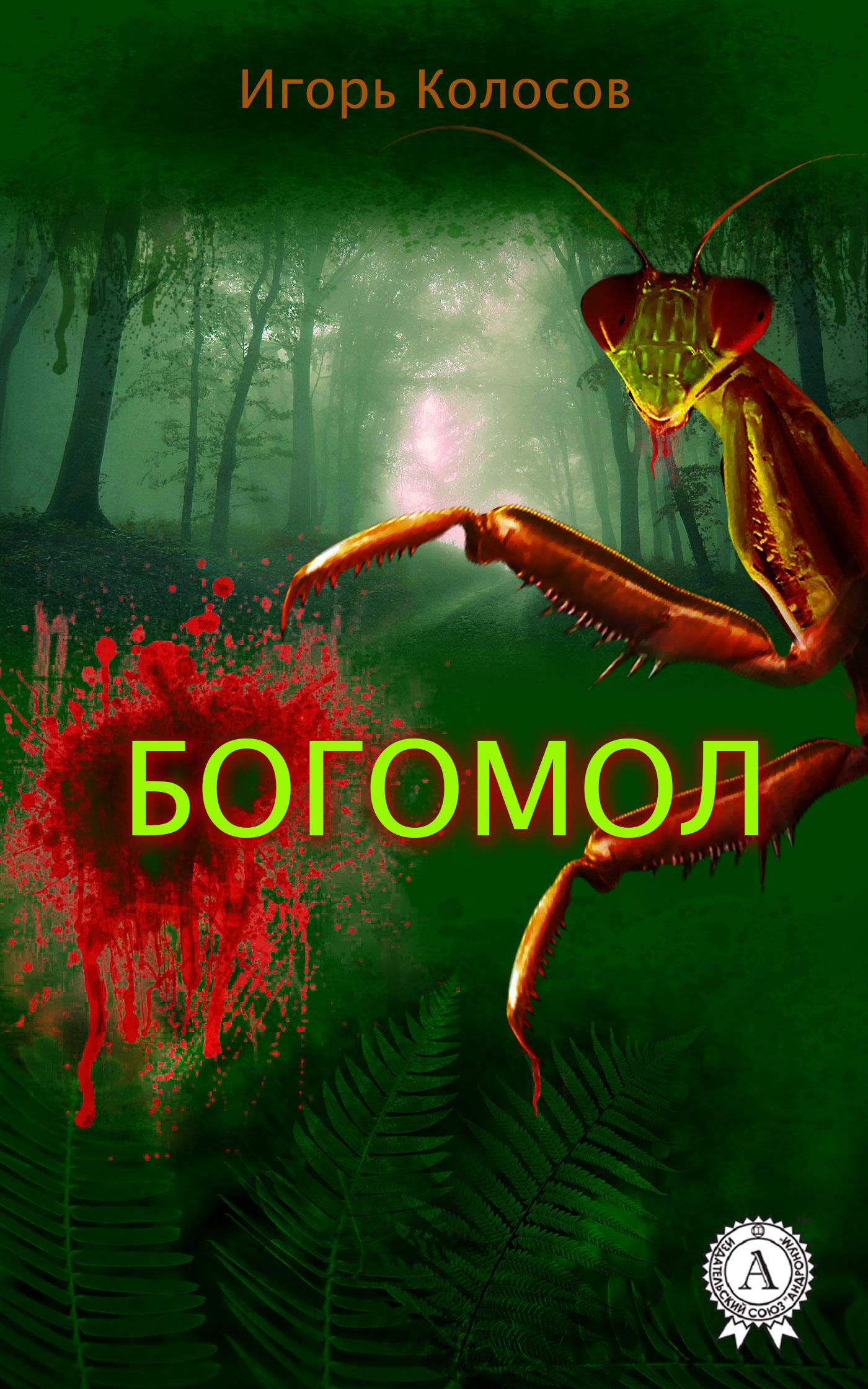 Игорь Колосов Богомол