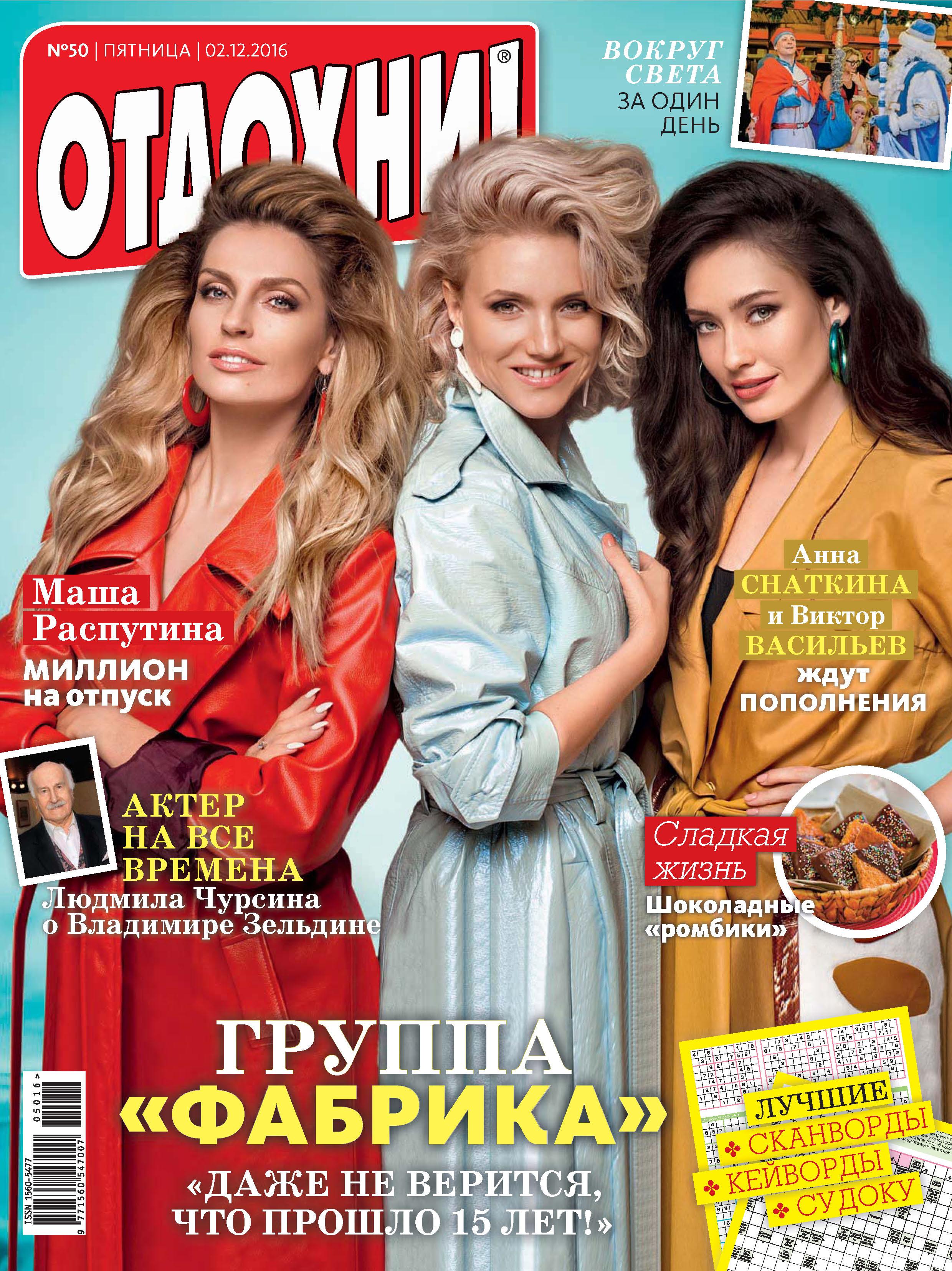 ИД «Бурда» Журнал «Отдохни!» №50/2016 ид бурда quattroruote 04 2016