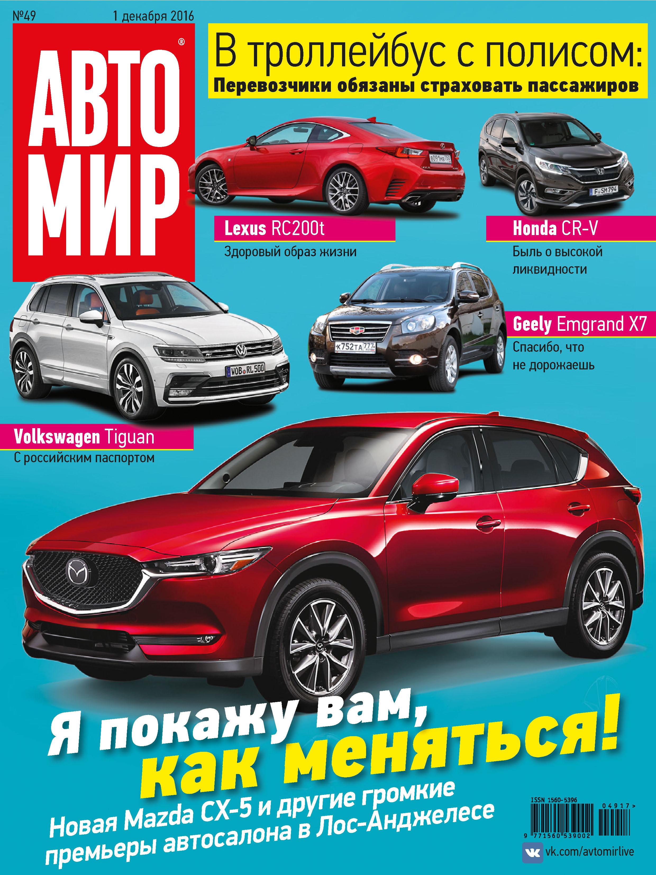 ИД «Бурда» АвтоМир №49/2016 ид бурда автомир 01 2016