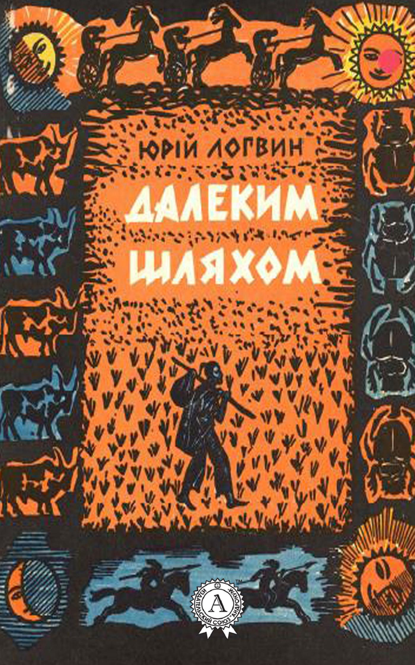 Юрій Логвин Далеким шляхом юрій пересічанський вигнання врай роман