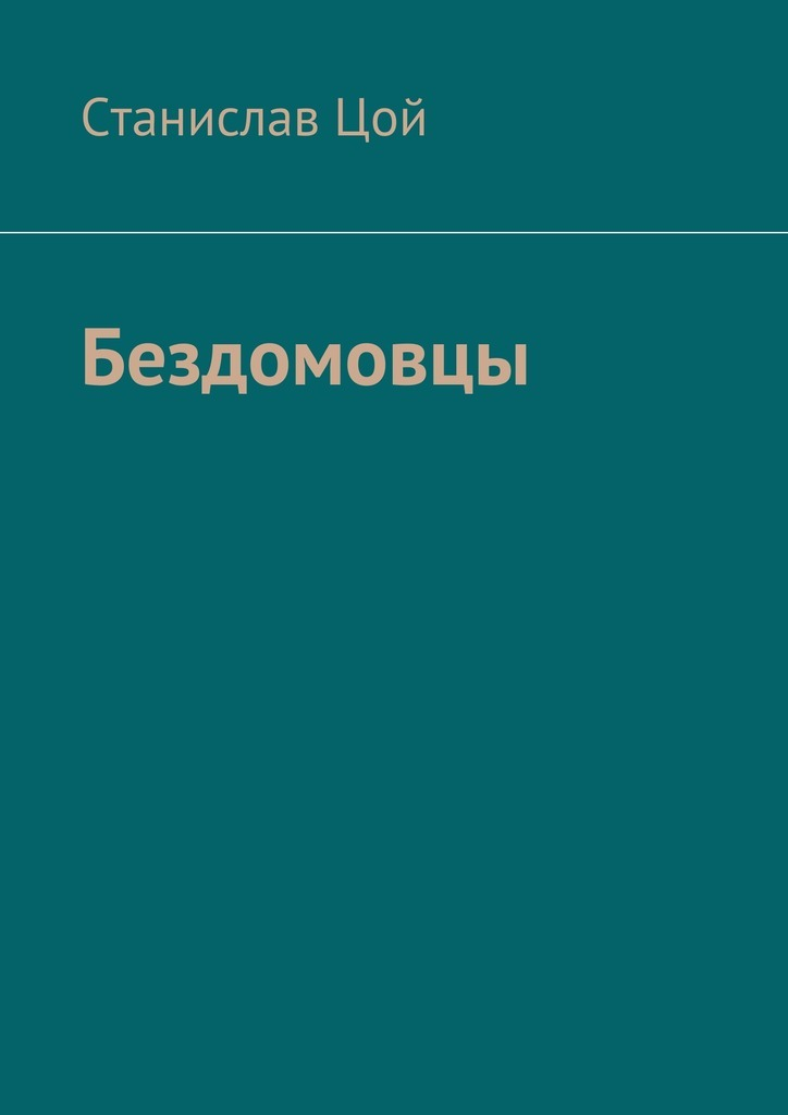 Станислав Цой Бездомовцы станислав цой строки икраски