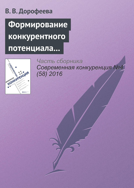 В. В. Дорофеева Формирование конкурентного потенциала машиностроительного комплекса региона
