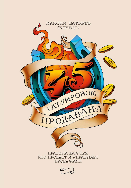Максим Батырев - 45 татуировок продавана