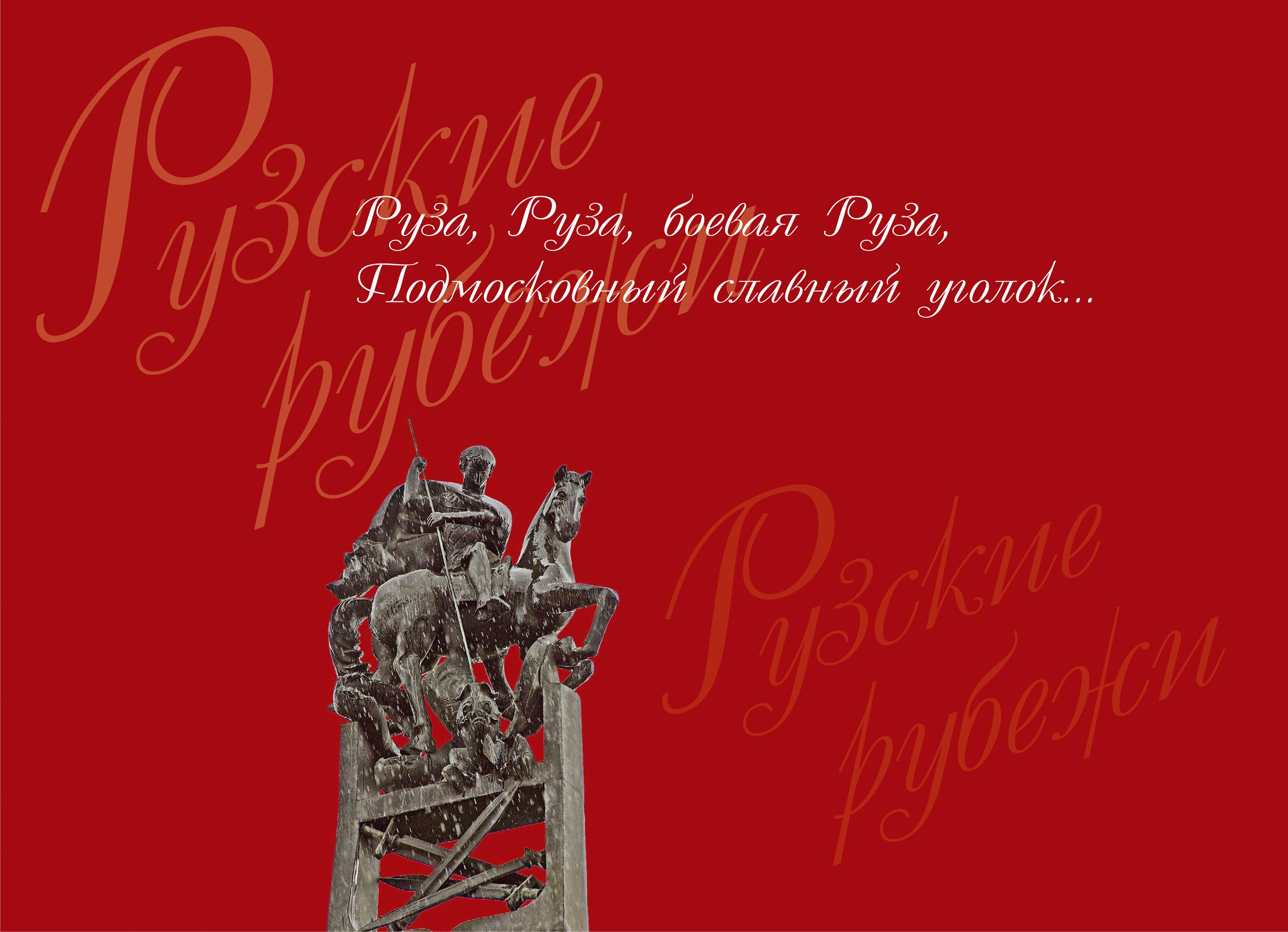 Рузские рубежи. Фотоальбом