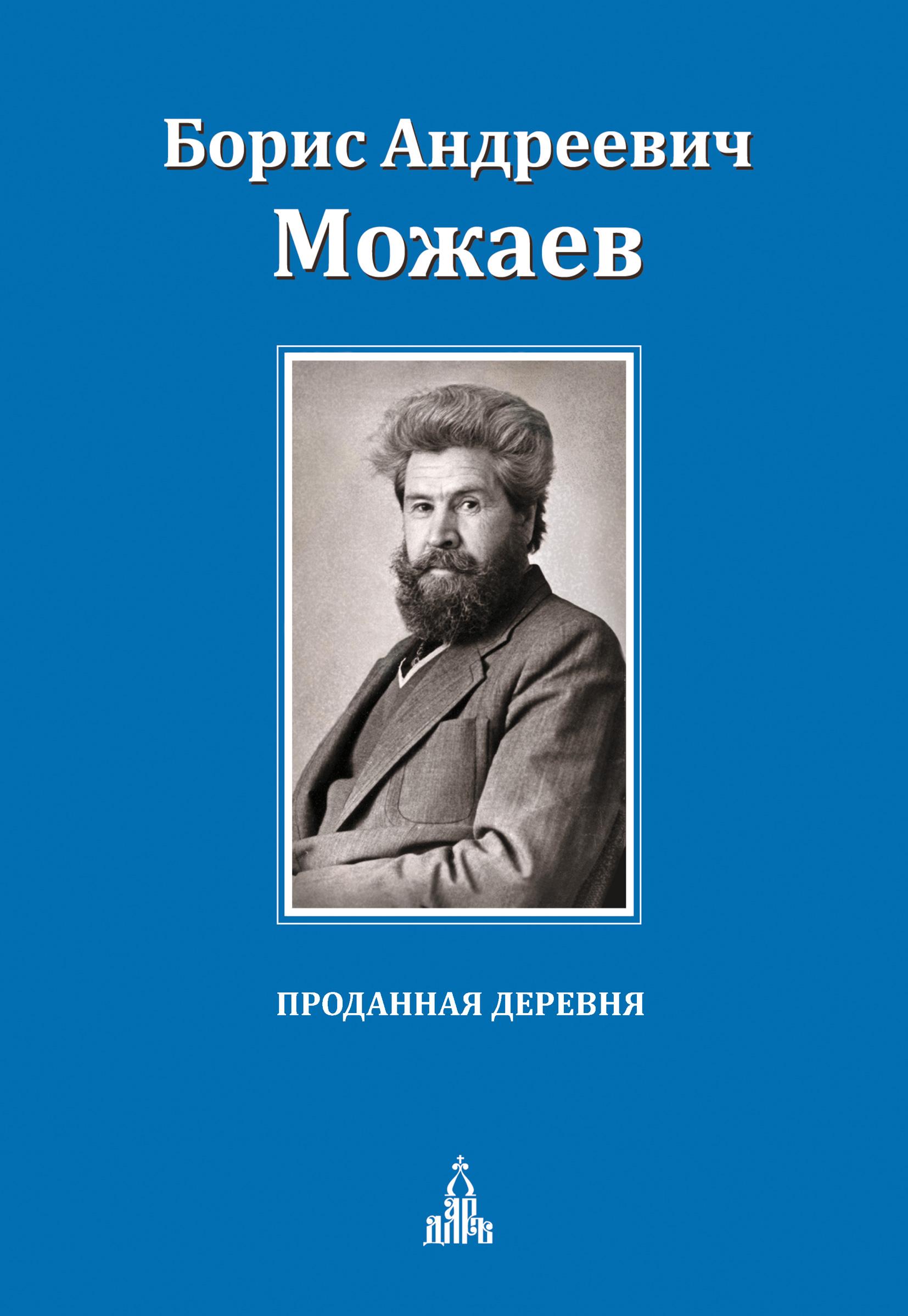 Проданная деревня (сборник)_Борис Можаев