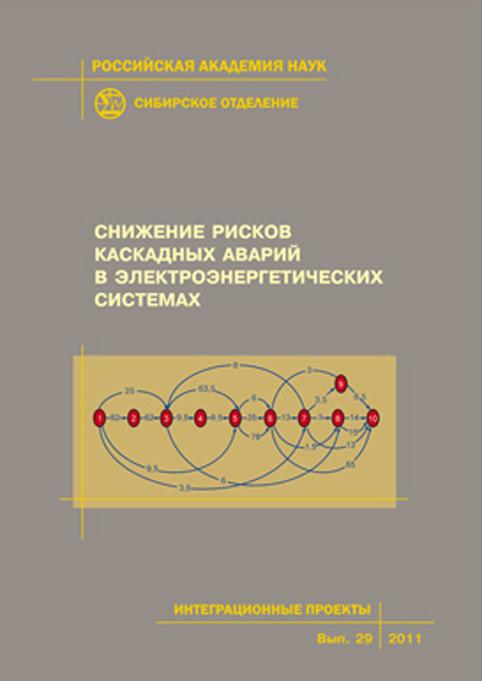 Коллектив авторов Снижение рисков каскадных аварий в электроэнергетических системах