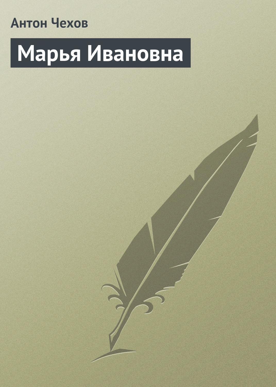 Антон Чехов Марья Ивановна андерсон с кто прав кто виноват роман