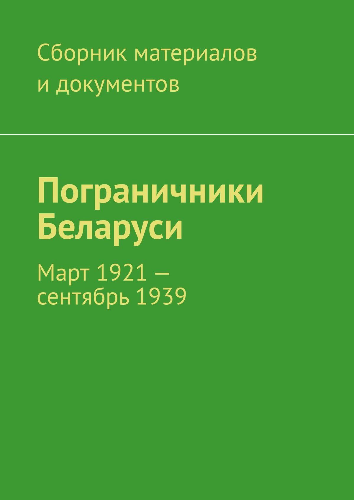Коллекти аторо Пограничники . Март 1921 – сентябрь1939