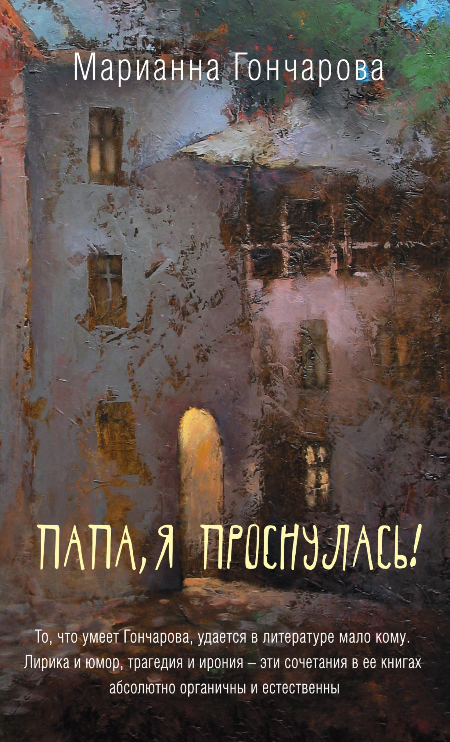 Марианна Гончарова Папа, я проснулась! (сборник) цена