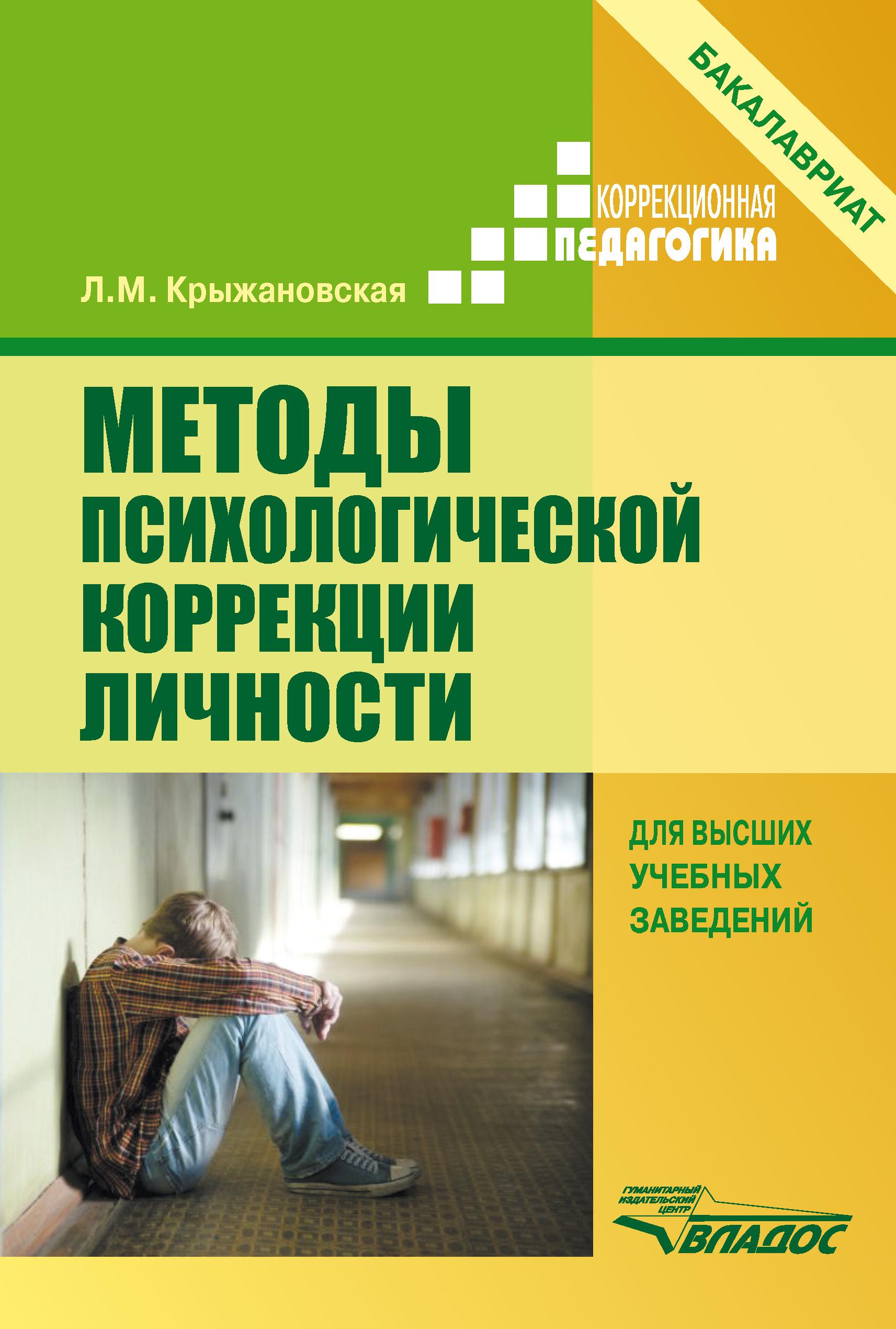 Л. М. Крыжановская Методы психологической коррекции личности