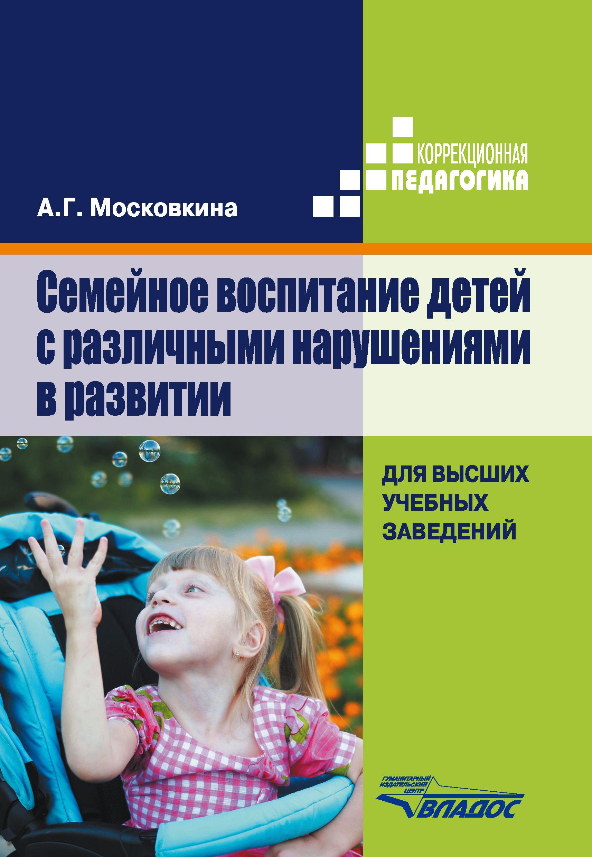 А. Г. Московкина Семейное воспитание детей с различными нарушениями в развитии и а фурманов психология детей с нарушениями поведения