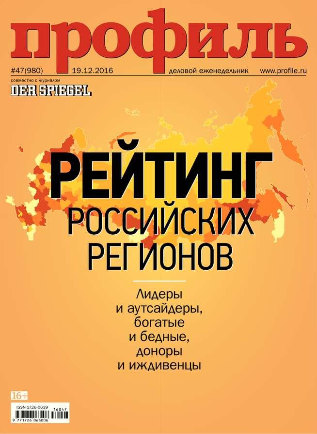 Редакция журнала Профиль Профиль 47-2016 редакция журнала профиль профиль 47 2017