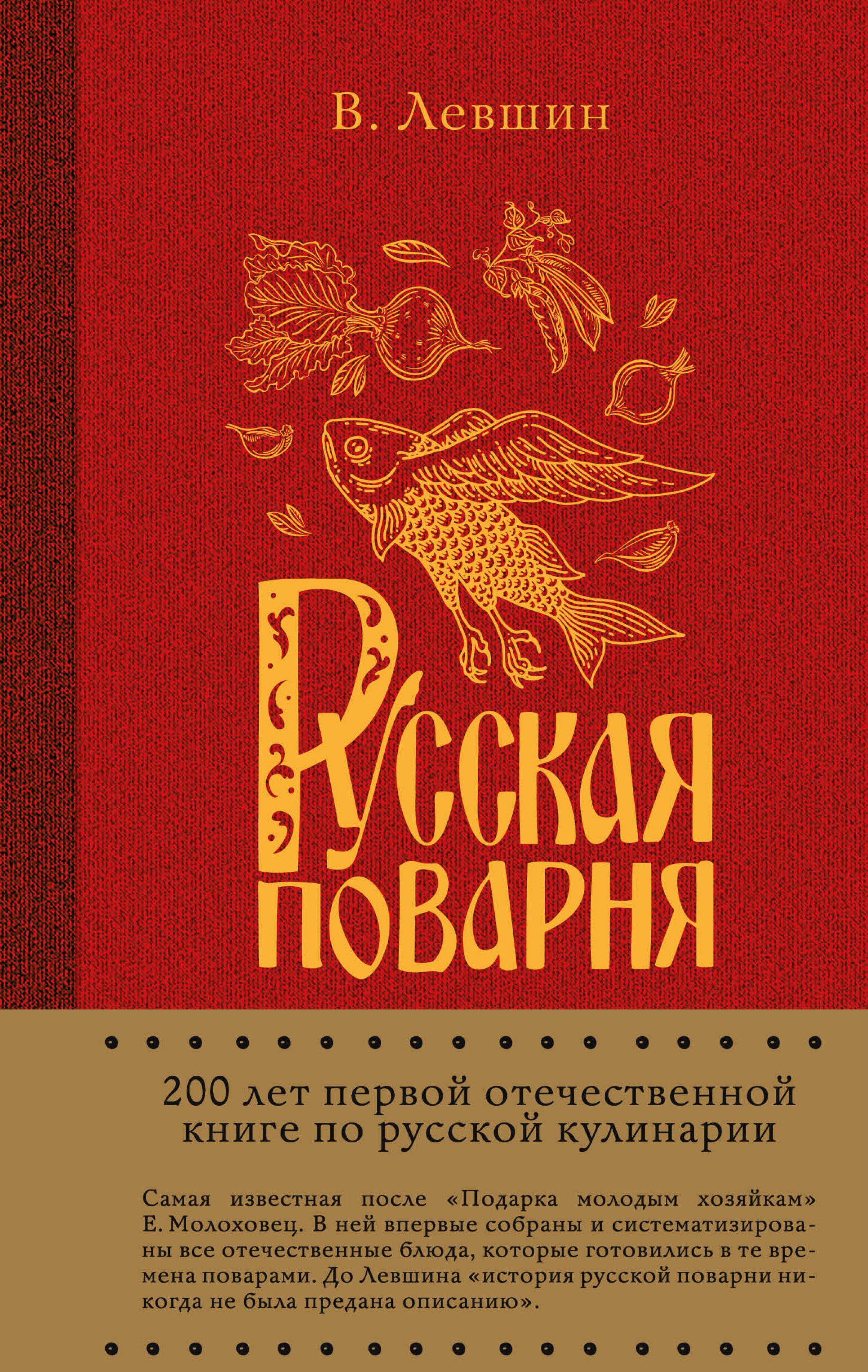Василий Алексеевич Левшин Русская поварня блюда русской кухни 50 рецептов
