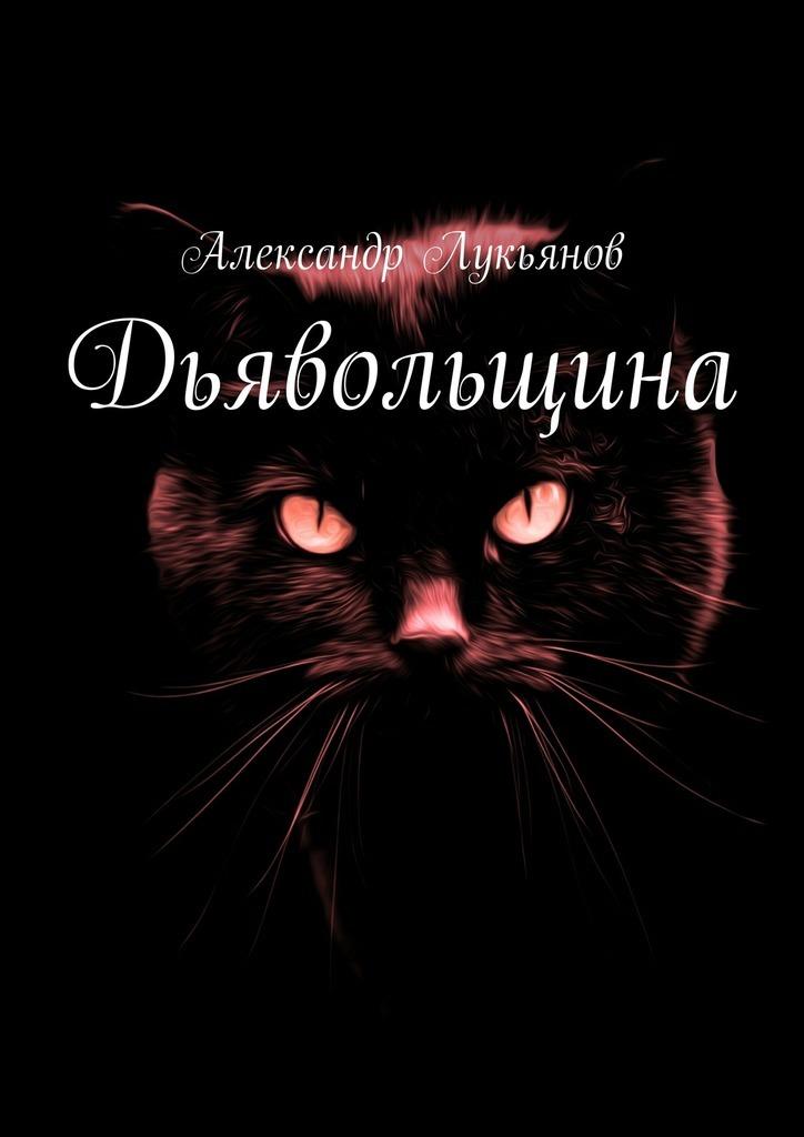 Александр Лукьянов Дьявольщина александр лукьянов три поэмы