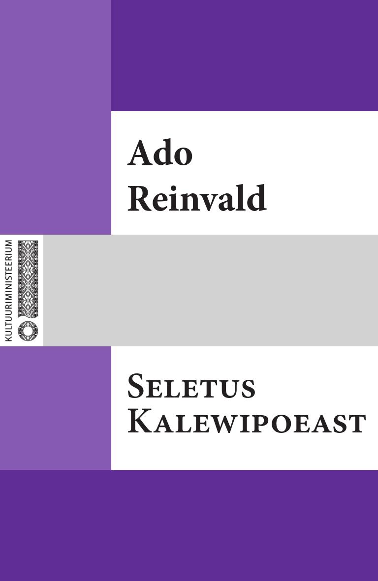 Ado Reinvald Seletus Kalewipoeast кариев ч технология microsoft ado net
