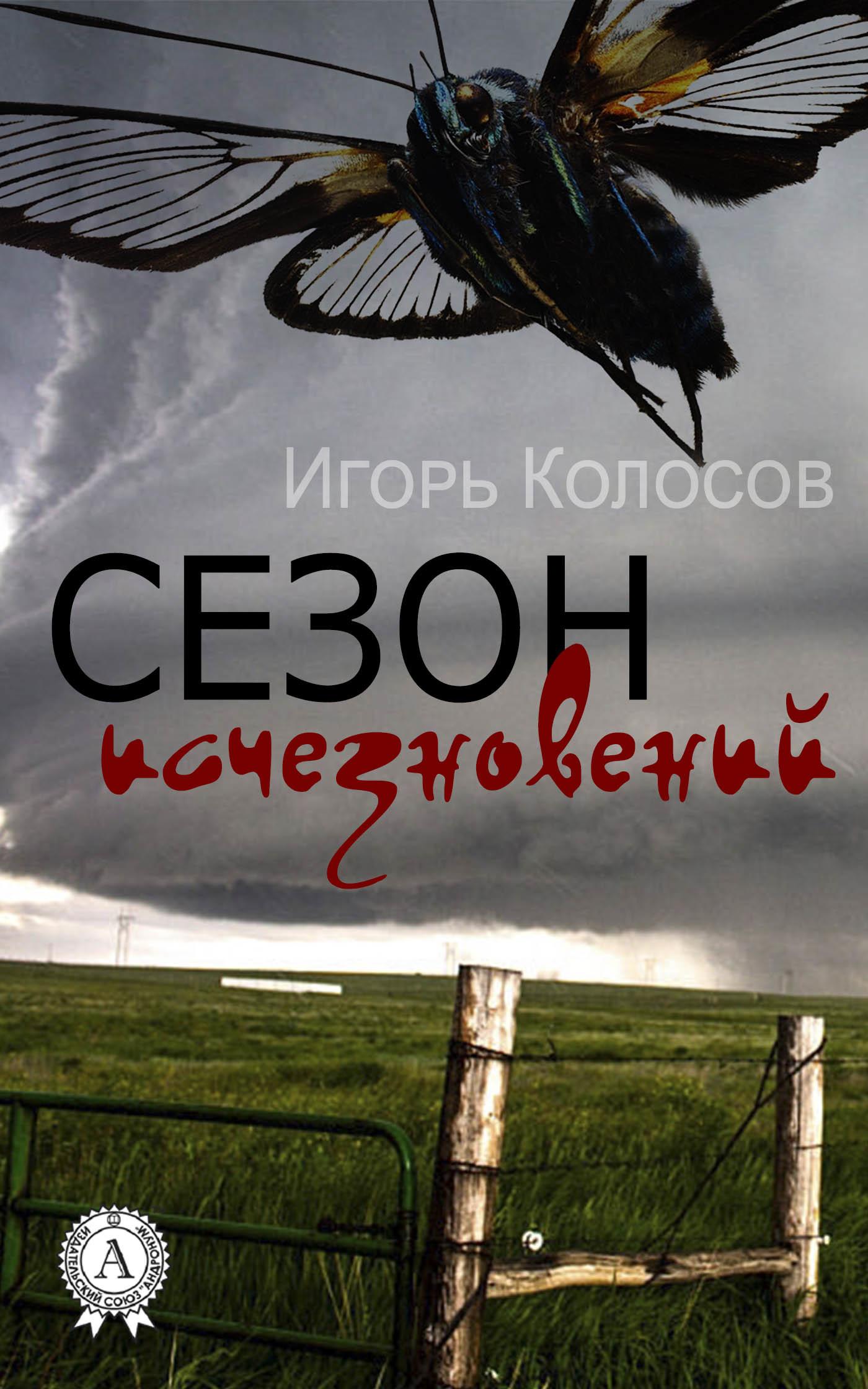 Игорь Колосов Сезон исчезновений игорь колосов сезон исчезновений