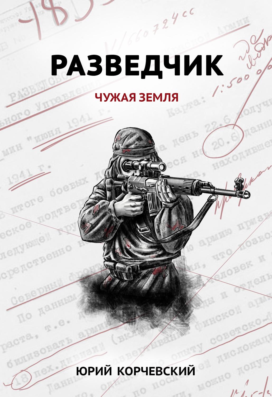 Юрий Корчевский Разведчик. Чужая земля цена 2017