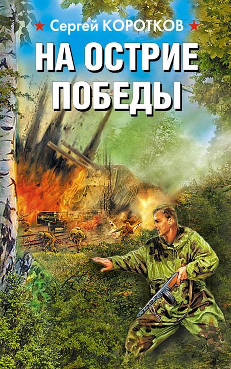 Сергей Коротков На острие победы