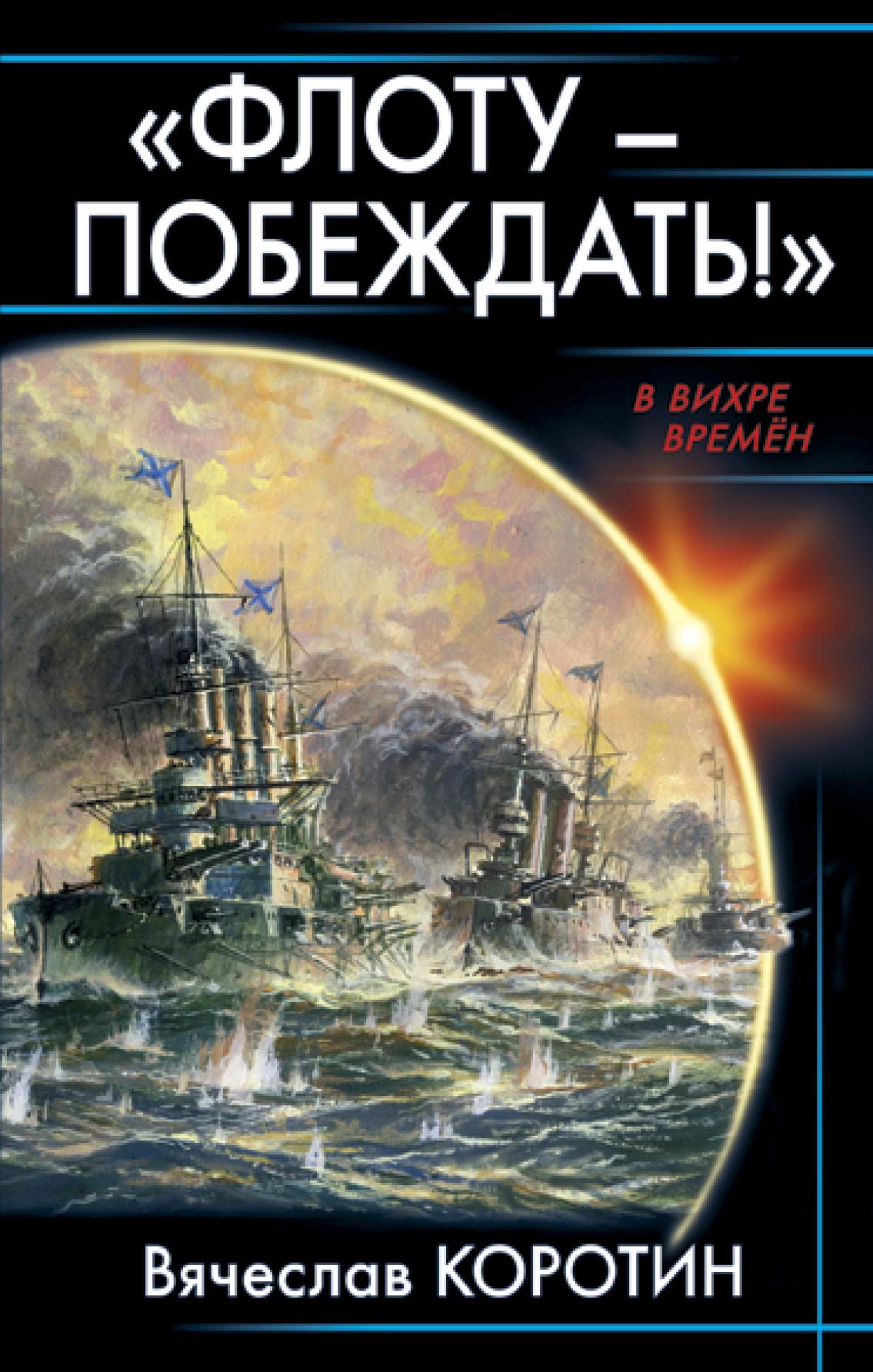 Вячеслав Коротин «Флоту – побеждать!» балакин с триумфаторы цусимы броненосцы японского флота