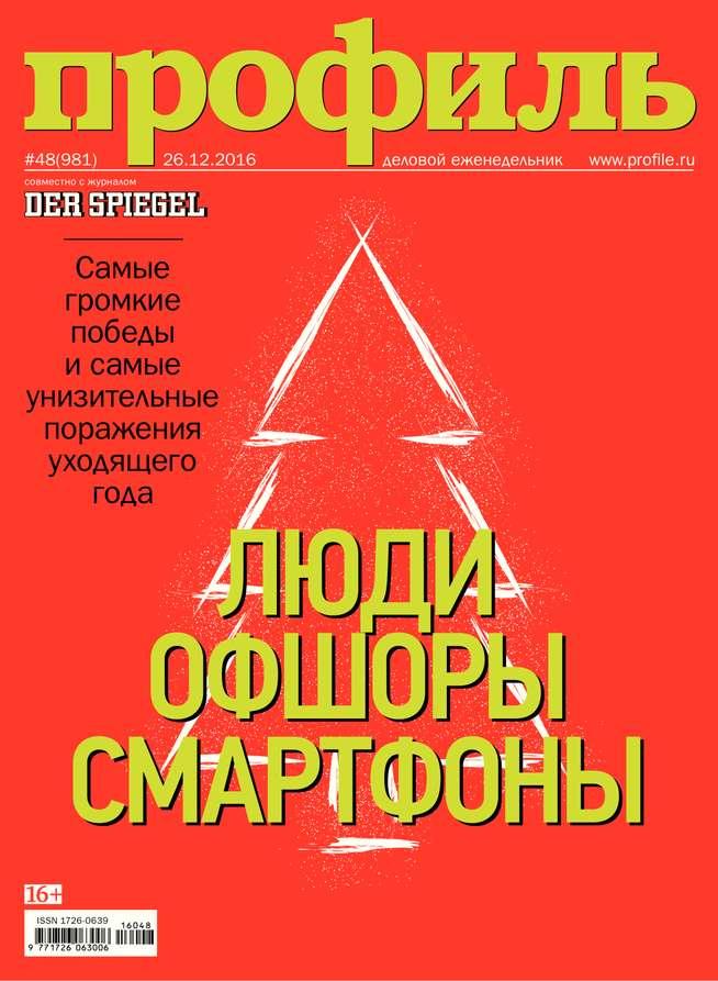 Редакция журнала Профиль Профиль 48-2016 редакция журнала профиль профиль 48 2017