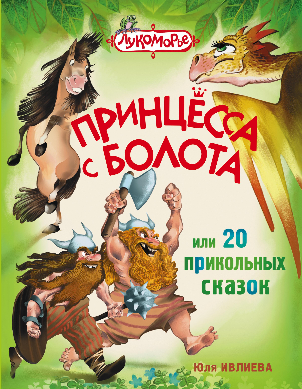 цена Юлия Ивлиева Принцесса с болота, или 20 прикольных сказок
