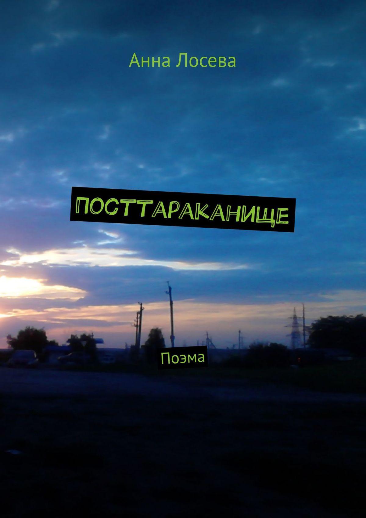 Анна Лосева Посттараканище. Поэма анна лосева крестообразные связки поэтический сборник
