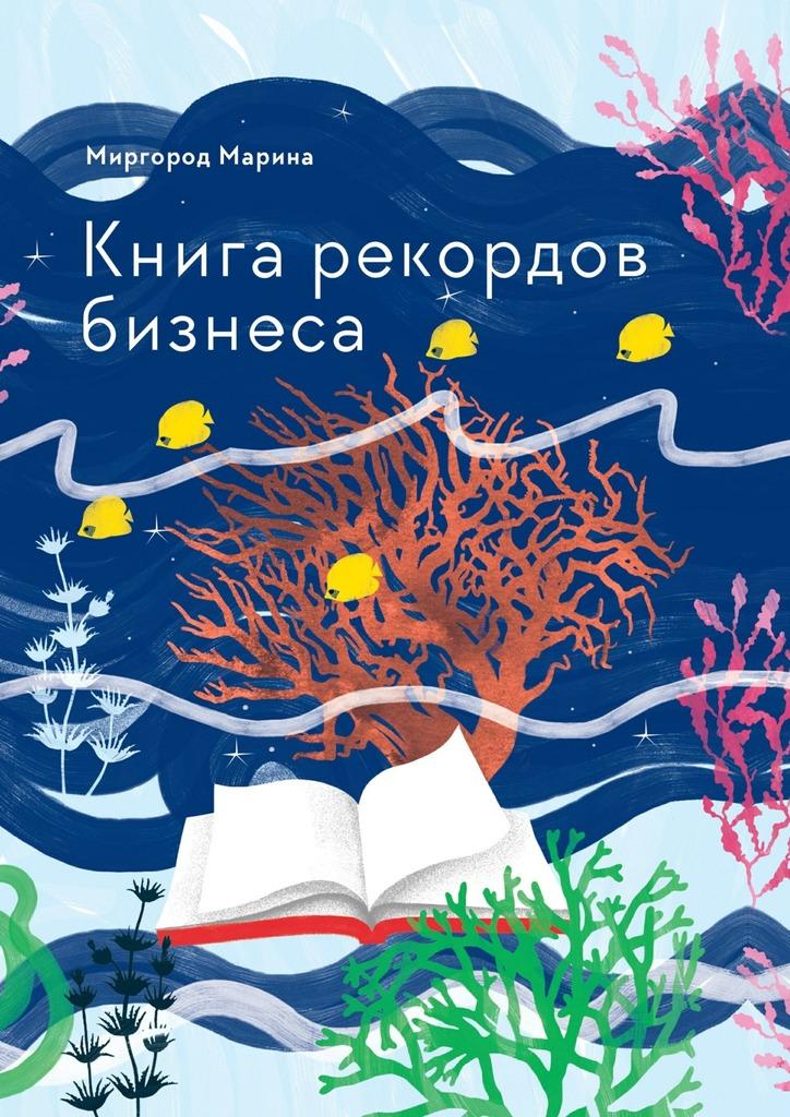 Марина Миргород Книга рекордов бизнеса книга рекордов украины