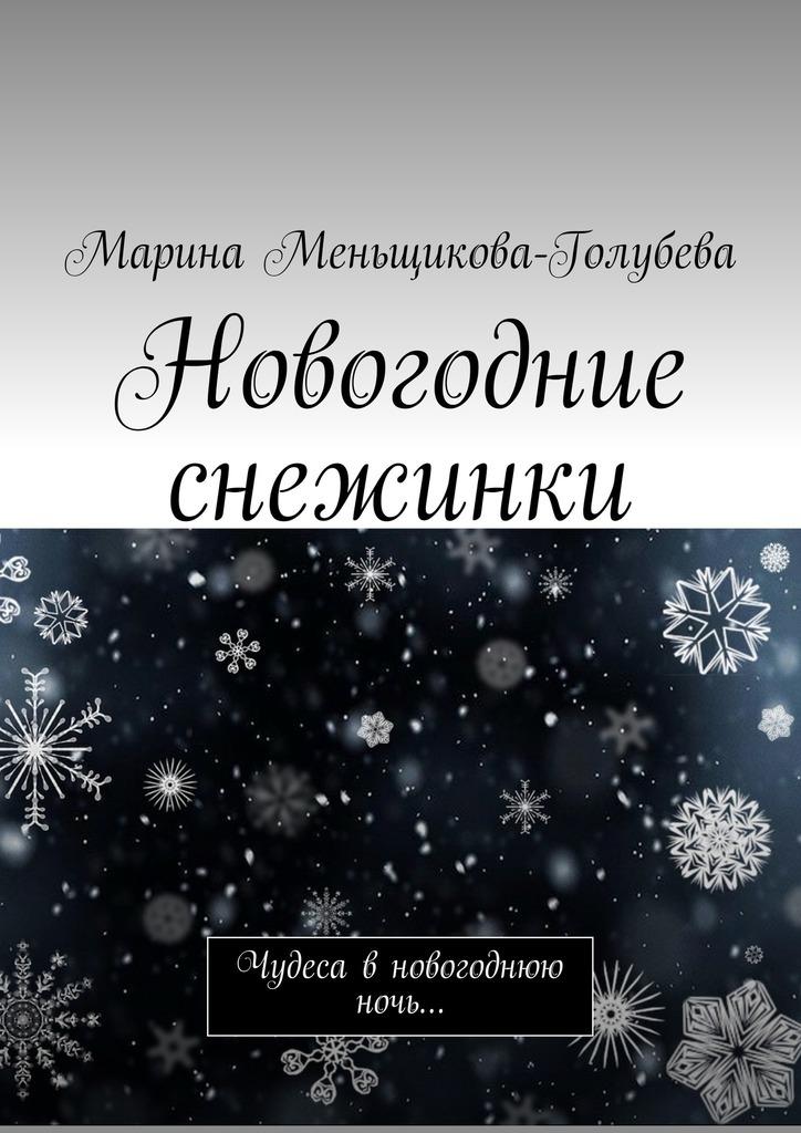 Марина Меньщикова-Голубева Новогодние снежинки. Чудеса вновогоднюю ночь… цена