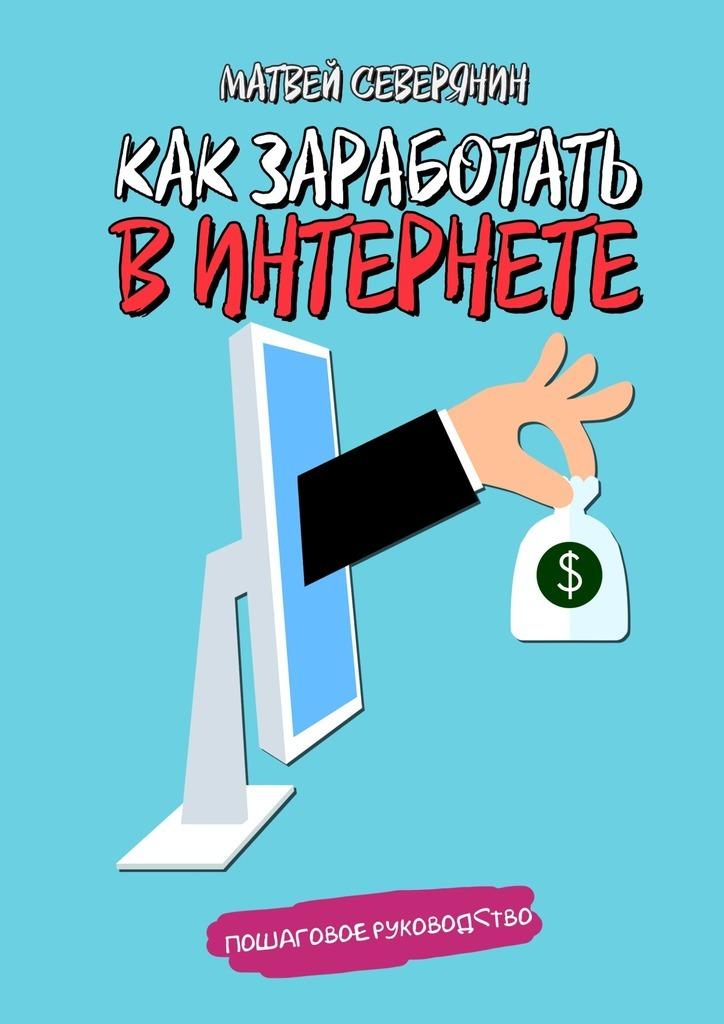 Матвей Северянин Как заработать вИнтернете матвей северянин как заработать на youtube пошаговое руководство