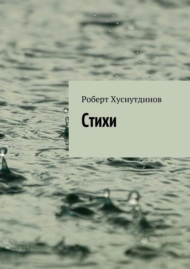 Роберт Хуснутдинов Стихи