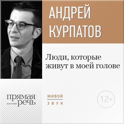 Андрей Курпатов Лекция «Люди, которые живут в моей голове»