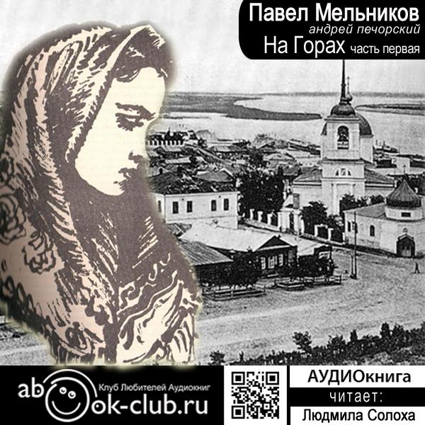 Павел Мельников-Печерский На горах. Часть 1