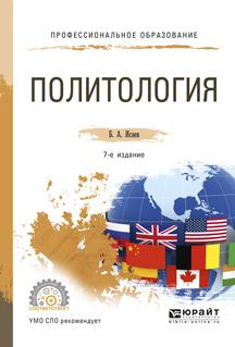 цены на Борис Исаев Политология 7-е изд., испр. и доп. Учебное пособие для СПО  в интернет-магазинах