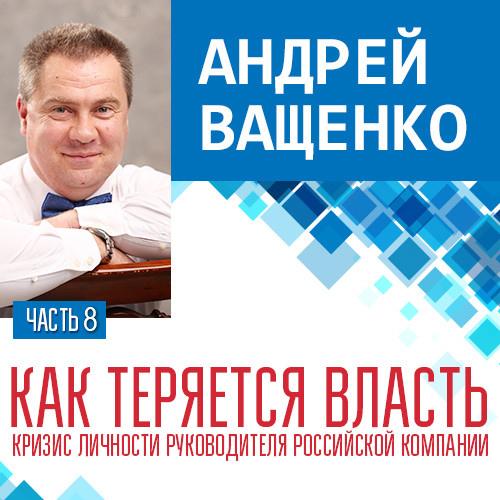 Андрей Ващенко Как теряется власть. Лекция 8 андрей ващенко как теряется власть лекция 7