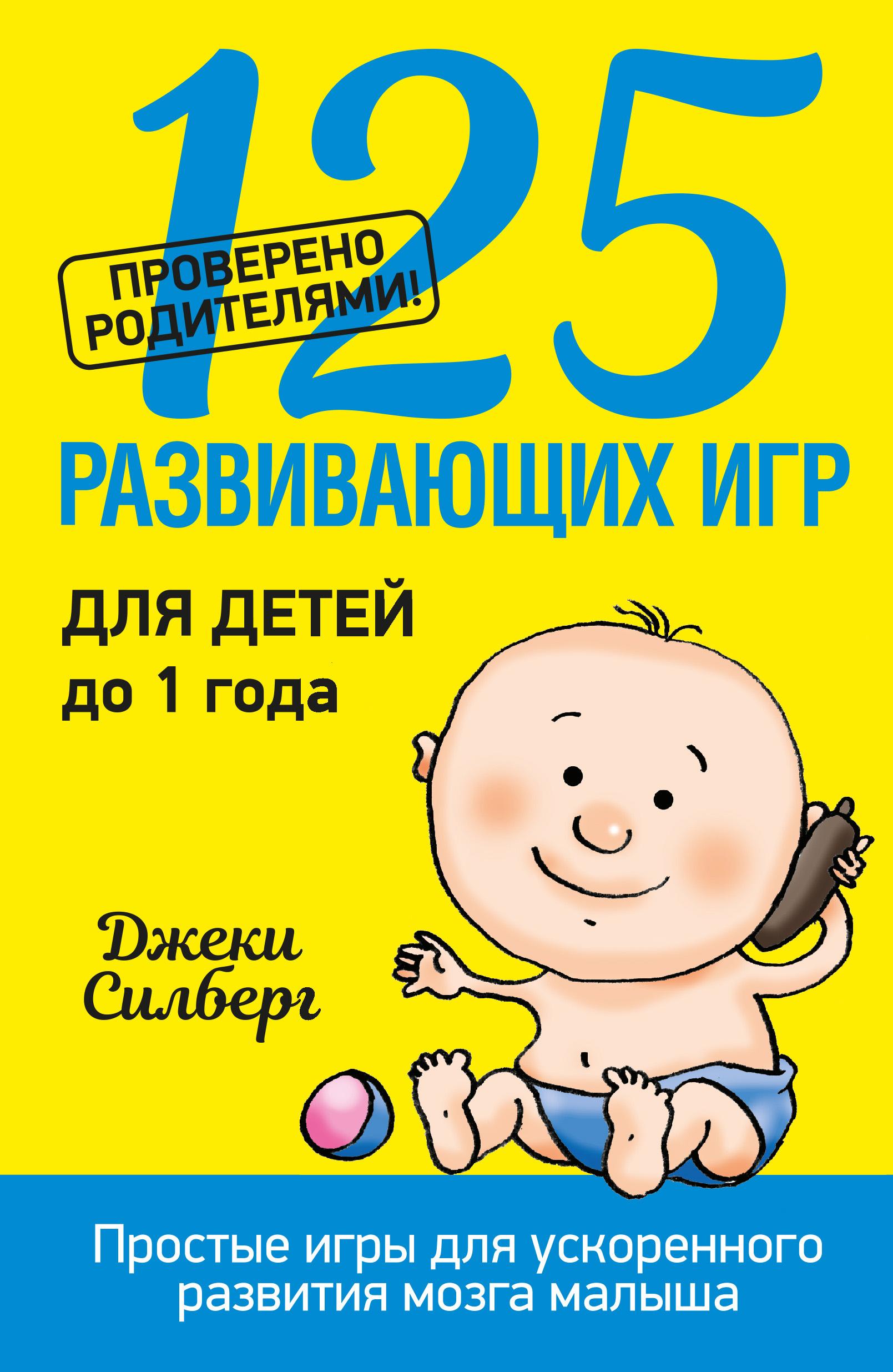 Джеки Силберг 125 развивающих игр для детей до 1 года адресник myguardian круглый русский той