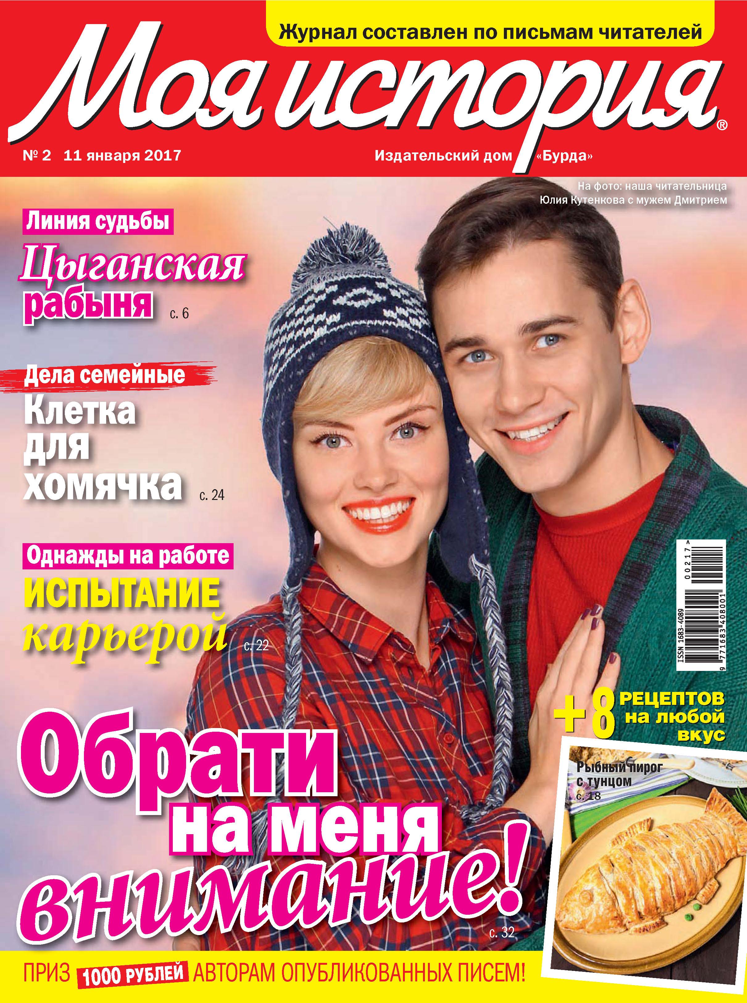 ИД «Бурда» Журнал «Моя история» №02/2017