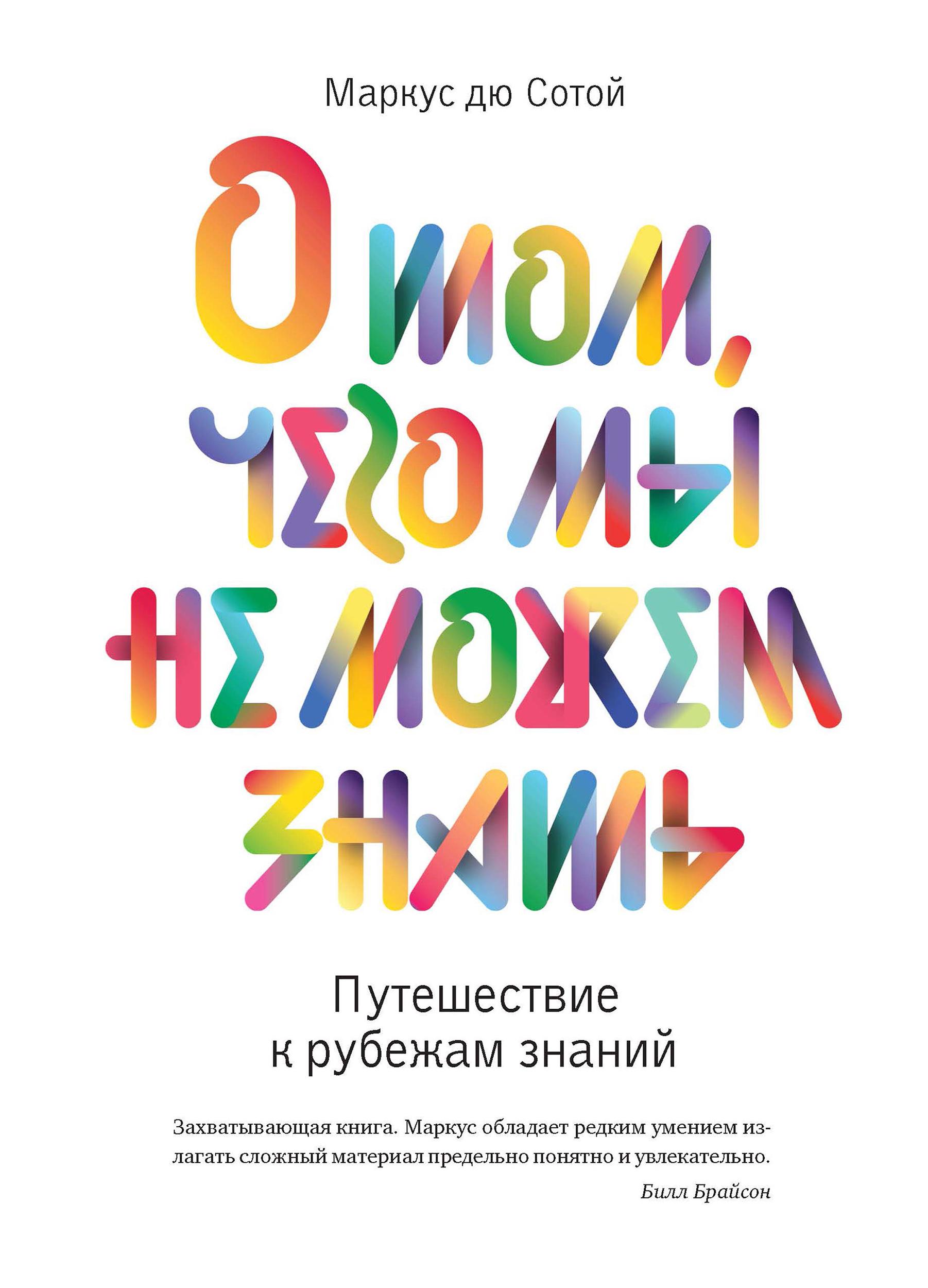 Маркус дю Сотой О том, чего мы не можем знать. Путешествие к рубежам знаний протоиерей анатолий волгин чего мы не знаем об иконе