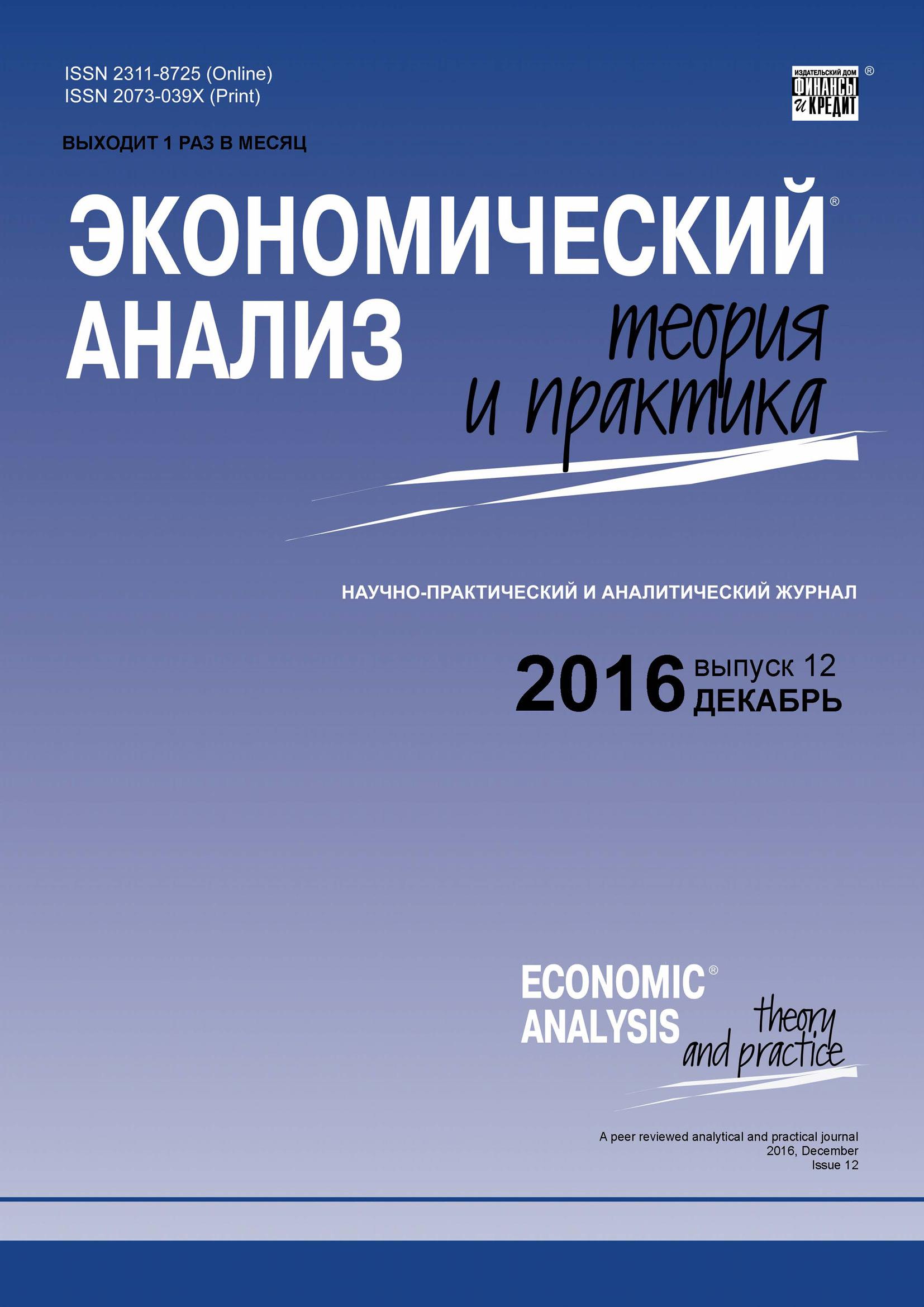 Отсутствует Экономический анализ: теория и практика № 12 (459) 2016