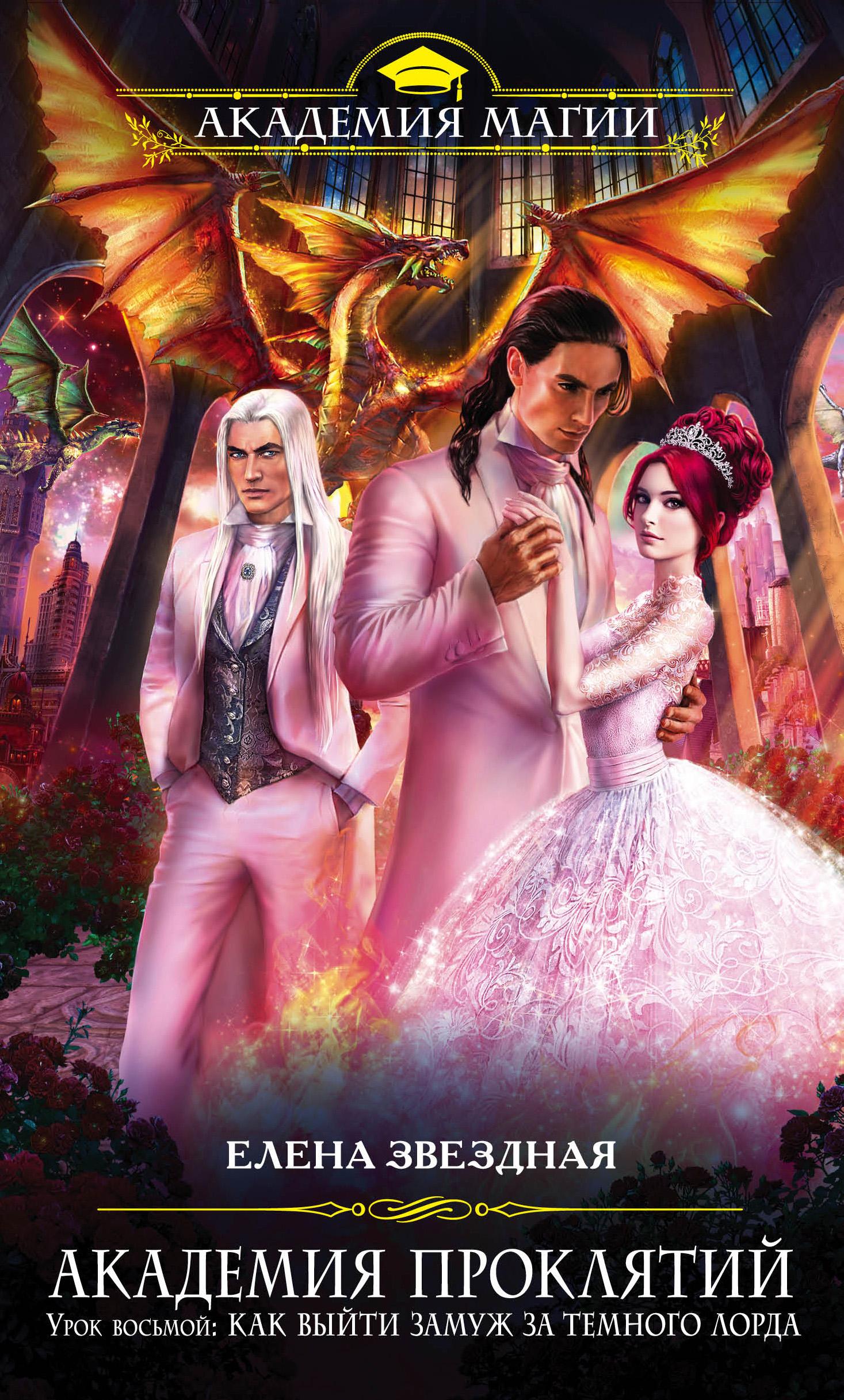 Елена Звёздная Урок восьмой: Как выйти замуж за темного лорда прозоров а темный лорд клятва темного лорда