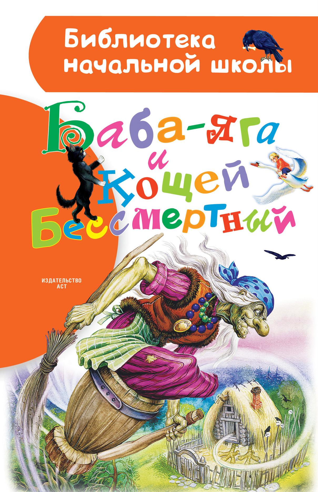 Народное творчество Баба-яга и Кощей Бессмертный (сборник) баба яга и другие сказки