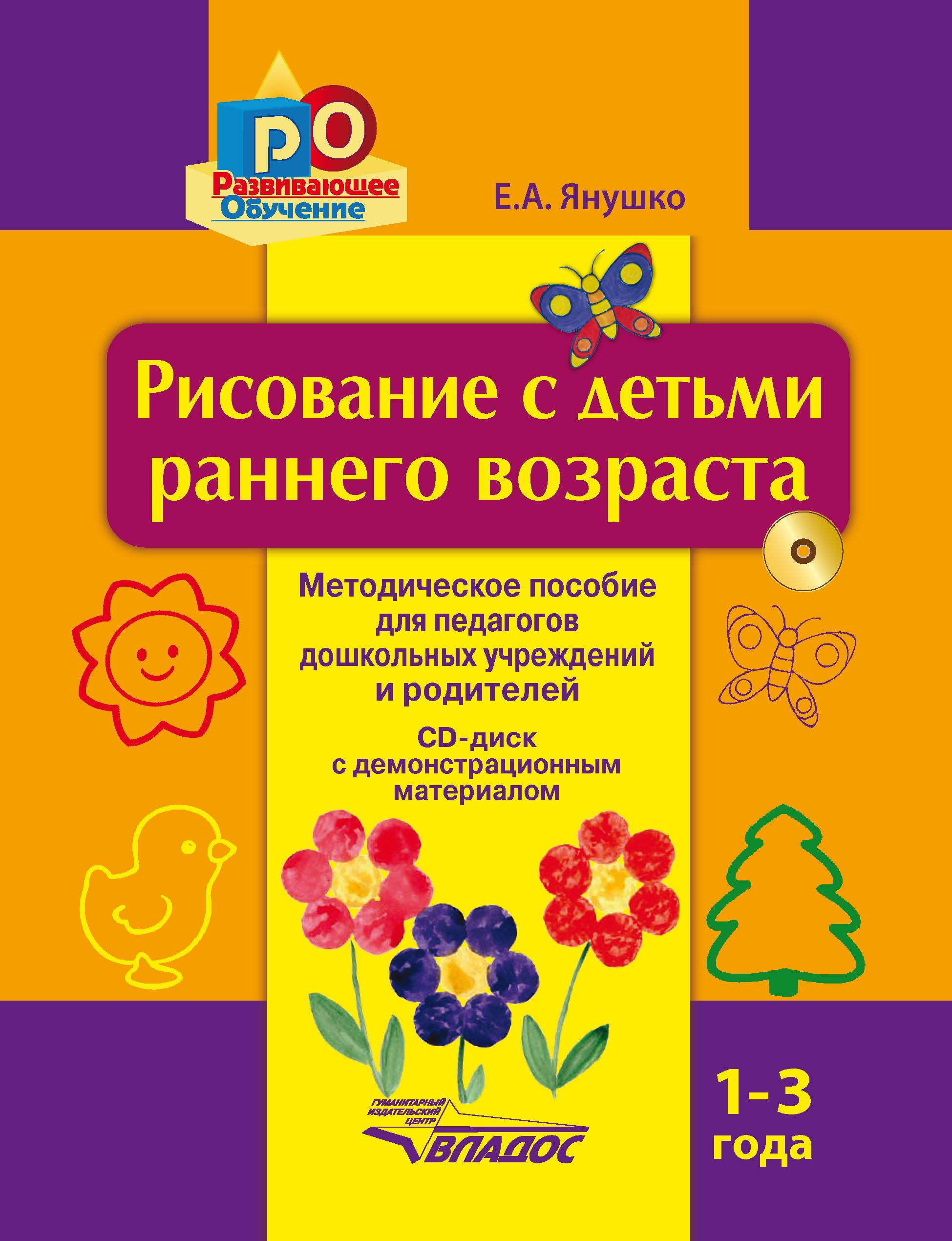 Рисование с детьми раннего возраста. 1-3 года. Методическое пособие для педагогов дошкольных учреждений и родителей