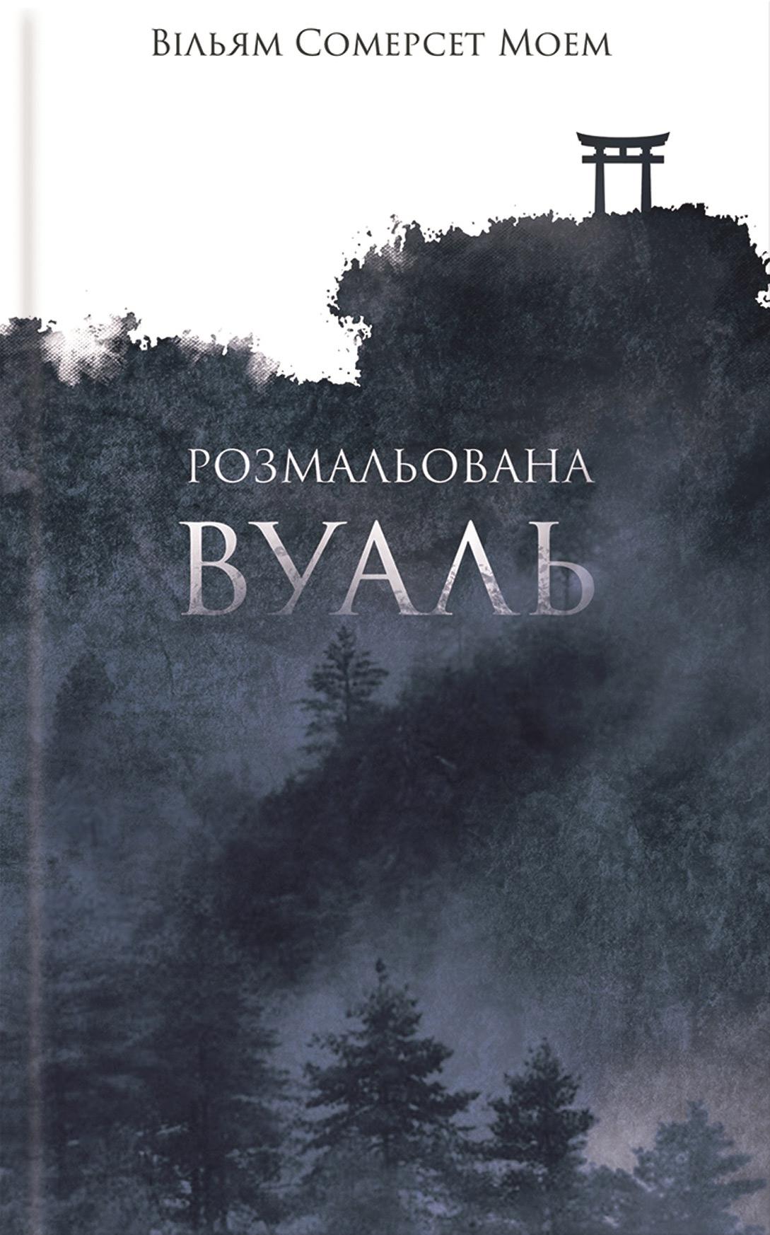 Вільям Сомерсет Моем Розмальована вуаль холера