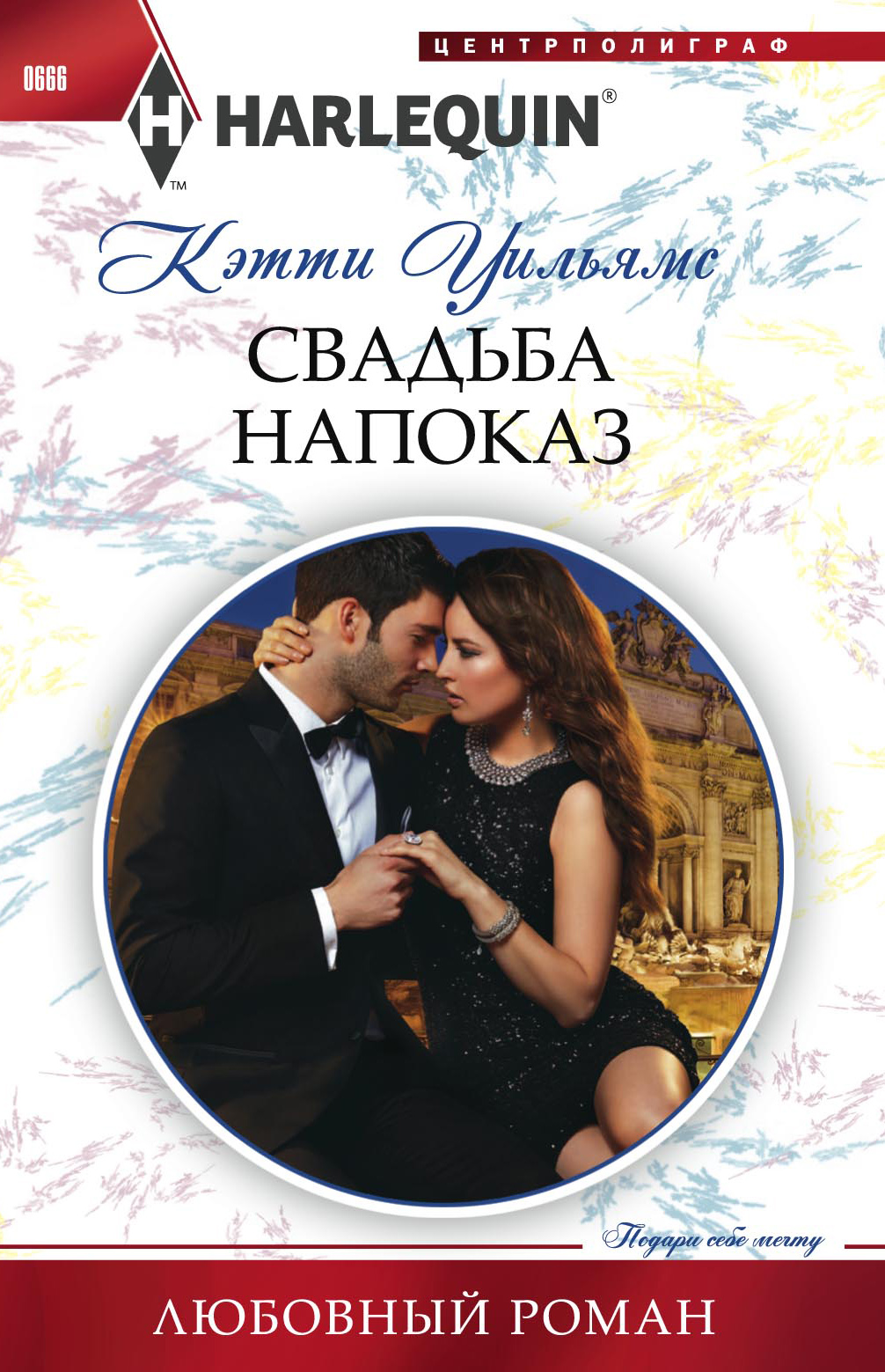 Кэтти Уильямс Свадьба напоказ ольга вега свадьба по фэншуй создайте счастливую семью секрет успешной семейной жизни