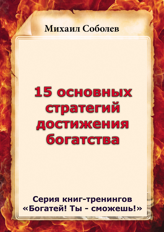 Михаил Соболев 15 основных стратегий достижения богатства